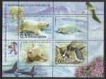 Болгария 2008 год. Международный полярный год, блок (053.4835)