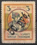 Марка сбора в помощь инвалидам. 1923 г. 3 руб. с надпечаткой 50 руб