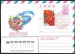 ХМК Авиа со СГ- 62-я годовщина Октября! Москва 07.11.1979 год. Космос. красный