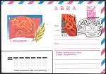 ХМК Авиа со СГ - 62-я годовщина Октября! Ленинград 07.11.1979 год. Космос