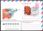 ХМК Авиа со спецгашением - 62-я годовщина Октября! Москва 07.11.1979 год