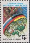 Россия, 1992 год, Космос, Совместный полет Россия - Германия, 1 марка