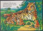 Россия 1992 год. Охрана Природы. Тигр. блок