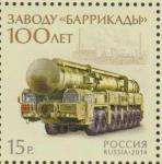 """Россия 2014 год, 100 лет Заводу """"Баррикады"""", 1 марка"""