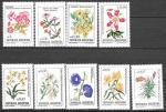 Аргентина 1985 год. Цветы. 9 марок