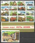 Набор спичечных этикеток. Лесопромышленный Комплекс Усть-Илим. 18 шт. 1972 год (ал3)