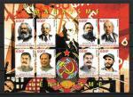 Марксизм - Ленинизм. Деятели. Бенин 2014 год. Малый лист