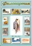 Журнал Филокартия № 1 (36) 2014