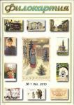 Журнал Филокартия № 1 (16) 2010