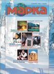 Журнал Марка № 6/2004