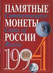 Журнал Памятные монеты России 1994 г. Центральный банк РФ, Москва 1995