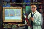 Россия 2021 год. 150 лет со дня рождения И.Э. Грабаря (1871-1960), художника, блок