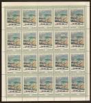 "Лист марок ""Облако в горах"". 1973 год"