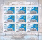 Россия 2009 год. 300 лет Центральному военно-морскому музею, лист