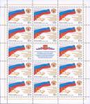 Россия 2008 год. 15 лет Государственной Думе Федерального Собрания Российской Федерации, лист