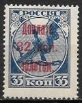 СССР 1924 год. Вспомогательный выпуск. Доплата 32 коп. золотом, 1 марка (карминовая)