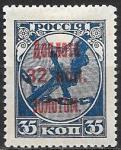 СССР 1924 год. Вспомогательный выпуск. Доплата 32 коп. золотом, 1 марка (кирпично-красная)
