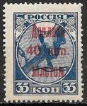 СССР 1924 год. Вспомогательный выпуск. Доплата 40 коп. золотом, 1 марка (кирпично-красная)