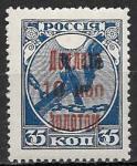 СССР 1924 год. Вспомогательный выпуск. Доплата 10 коп. золотом, 1 марка (кирпично-красная)