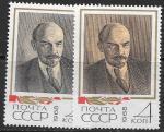 СССР 1968 год. В.И. Ленин. Разновидность - разный цвет портрета