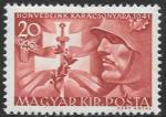 Венгрия 1941 год. Венгерский солдат. Крест с мечем, 1 марка. наклейка