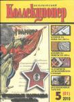 Журнал Петербургский Коллекционер 5 (61) 2010