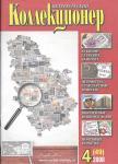 Журнал Петербургский Коллекционер 4 (49) 2008