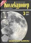 Журнал Петербургский Коллекционер 3 (65) 2011