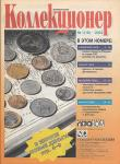 Журнал Петербургский Коллекционер 1 (18) 2002