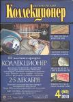 Журнал Петербургский Коллекционер 4 (60) 2010