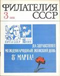 Журнал Филателия СССР № 3 1968 год