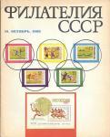 Журнал Филателия СССР № 10 октября 1968 год