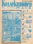 Журнал Петербургский Коллекционер 4 (10) 2000 г.