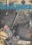Журнал Петербургский Коллекционер 4 (21) 2002 г.