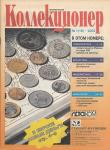 Журнал Петербургский Коллекционер 1 (18) 2002 г.
