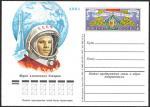 ПК с ОМ 15 лет первого в мире полета человека в космос 1976 год. № 35