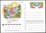 ПК с ОМ 50 лет Всероссийскому обществу охраны природы 1974 год. № 17