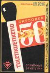 Спичечная этикетка. 50 лет Октября.