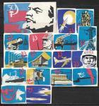 Набор спичечных этикеток. 50 лет СССР. 17 шт. 1972 год