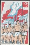 Этикетка кабинетка. Спартакиада народов СССР III. 1963 год.