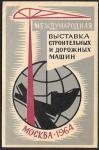 Этикетка кабинетка. Международная выставка строительных и дорожных машин. Москва 1964 год