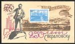 Сувенирный листок. 250 лет Свердловску. 1973 год.