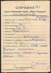 """Справка из больницы """"Веры Слуцкой"""". Ленинград 1941 год"""