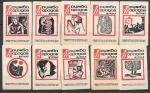 Набор спичечных этикеток. Журнал Дружба Народов. 1969 г. 10 штук