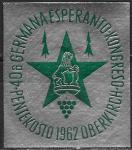 Непочтовая марка. Конгресс Германия-Эсперанто. 1962 год