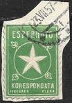 Непочтовая марка. Эсперанто для Германии. Гашение 1957 год