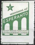 Непочтовая марка. Эсперанто- мост между государствами. Прогресс и мир. Для Словакии