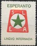 Непочтовая марка. Международный язык Эсперанто.