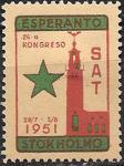 Непочтовая марка. 24-й Конгресс Эсперанто. Стокгольм 1951 год