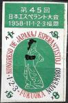 Непочтовая марка. Конгресс Эсперанто. Япония 1958 год